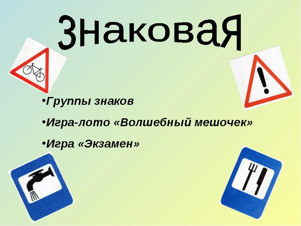 Группы знаков Игра-лото «Волшебный мешочек» Игра «Экзамен»