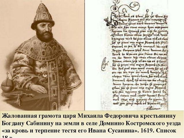 Жалованная грамота царя Михаила Федоровича крестьянину Богдану Сабинину на зе...