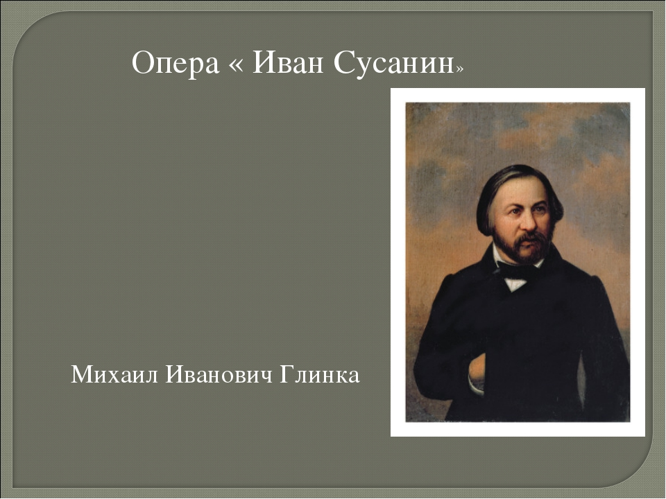 Опера « Иван Сусанин» Михаил Иванович Глинка