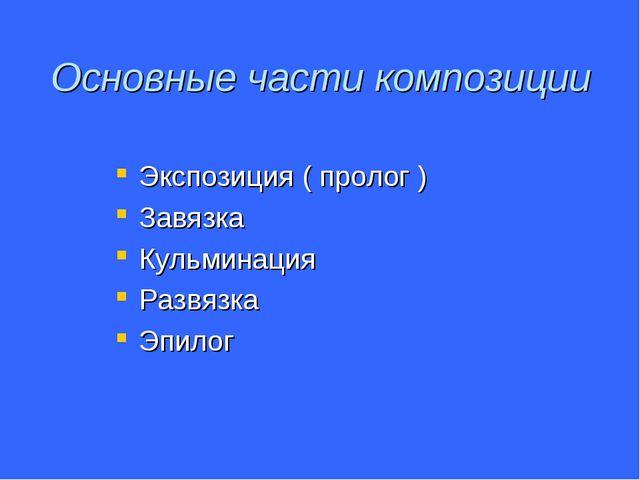 Основные части композиции Экспозиция ( пролог ) Завязка Кульминация Развязка...