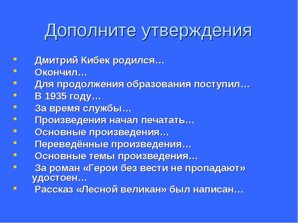 Дополните утверждения Дмитрий Кибек родился… Окончил… Для продолжения образов...
