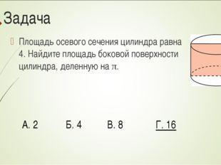 Площадь осевого сечения цилиндра равна 4. Найдите площадь боковой поверхности