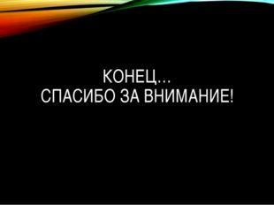 КОНЕЦ… СПАСИБО ЗА ВНИМАНИЕ! . 2014 год