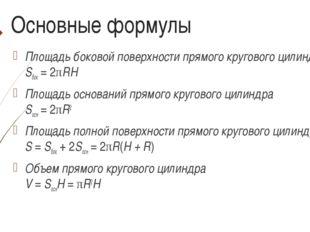 Основные формулы Площадь боковой поверхности прямого кругового цилиндра Sбок