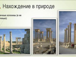 Нахождение в природе Античные колонны (и не античные):