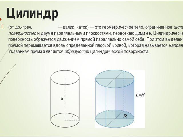 Цилиндр (отдр.-греч.κύλινδρος— валик, каток)—это геометрическое тело, ог...
