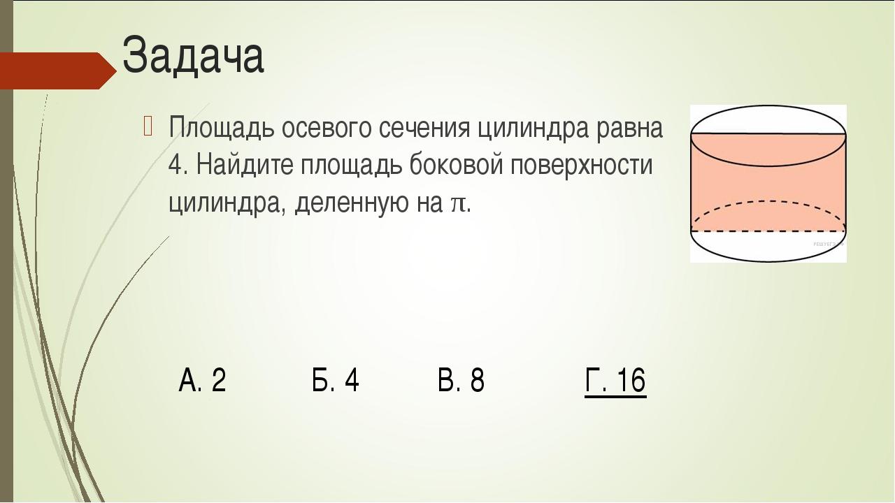 Площадь осевого сечения цилиндра равна 4. Найдите площадь боковой поверхности...