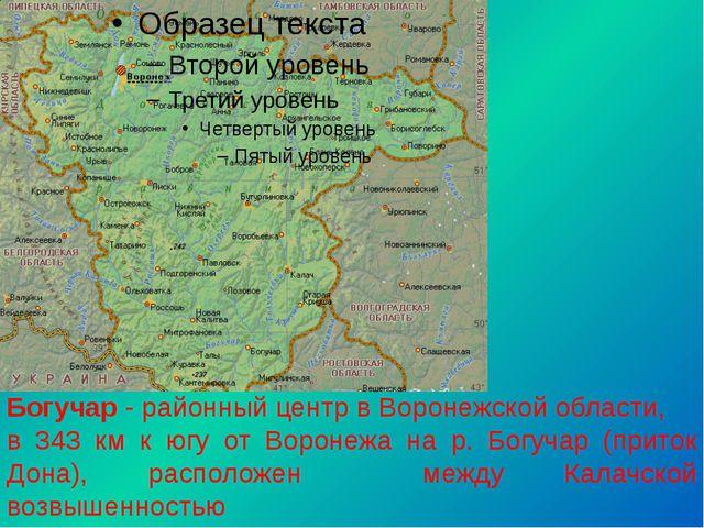 Богучар - районный центр в Воронежской области, в 343 км к югу от Воронежа н...