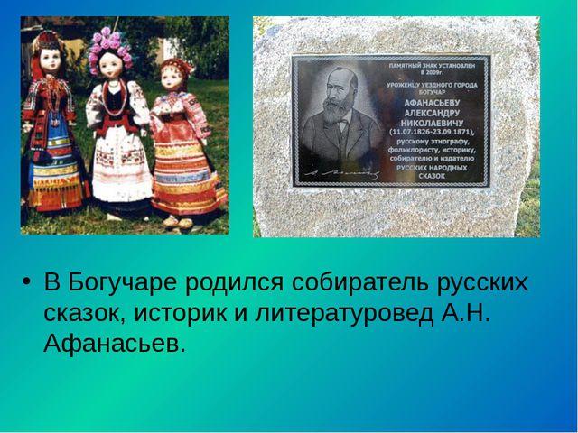 В Богучаре родился собиратель русских сказок, историк и литературовед А.Н. А...