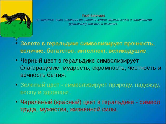 Герб Богучара «В золотом поле стоящий на зелёной земле чёрный хорёк с червлён...