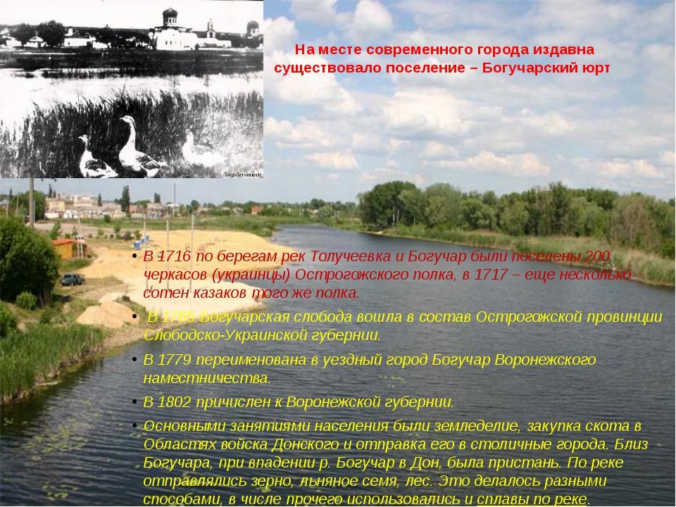 На месте современного города издавна существовало поселение – Богучарский юрт...