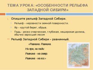 ТЕМА УРОКА: «ОСОБЕННОСТИ РЕЛЬЕФА ЗАПАДНОЙ СИБИРИ» Опишите рельеф Западной Сиб