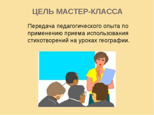 ЦЕЛЬ МАСТЕР-КЛАССА Передача педагогического опыта по применению приема исполь