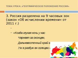 ТЕМА УРОКА: «ГЕОГРАФИЧЕСКОЕ ПОЛОЖЕНИЕ РОССИИ» 3. Россия разделена на 9 часовы