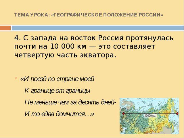 ТЕМА УРОКА: «ГЕОГРАФИЧЕСКОЕ ПОЛОЖЕНИЕ РОССИИ» 4. Сзапада навосток Россия пр...