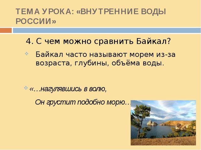 ТЕМА УРОКА: «ВНУТРЕННИЕ ВОДЫ РОССИИ» 4. С чем можно сравнить Байкал? Байкал ч...