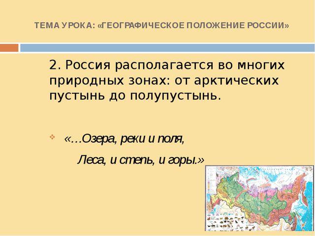 ТЕМА УРОКА: «ГЕОГРАФИЧЕСКОЕ ПОЛОЖЕНИЕ РОССИИ» 2. Россия располагается во мног...
