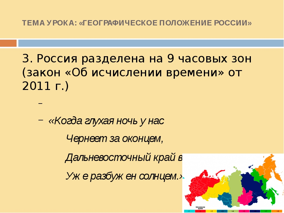 ТЕМА УРОКА: «ГЕОГРАФИЧЕСКОЕ ПОЛОЖЕНИЕ РОССИИ» 3. Россия разделена на 9 часовы...