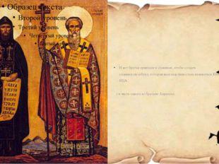 И вот братья приехали к славянам ,чтобы создать славянскую азбуку, которая в
