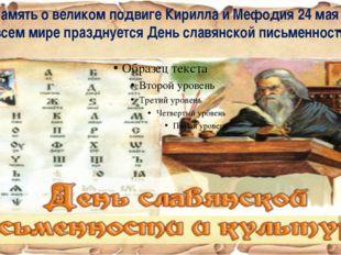 В память о великом подвиге Кирилла и Мефодия 24 мая во всем мире празднуется