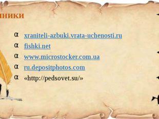 Источники xraniteli-azbuki.vrata-uchenosti.ru fishki.net www.microstocker.com