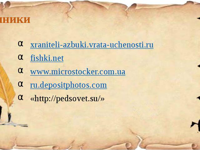 Источники xraniteli-azbuki.vrata-uchenosti.ru fishki.net www.microstocker.com...