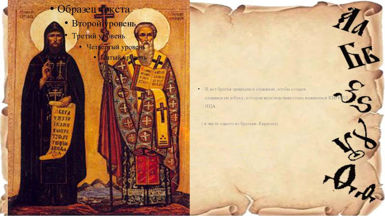 И вот братья приехали к славянам ,чтобы создать славянскую азбуку, которая в...