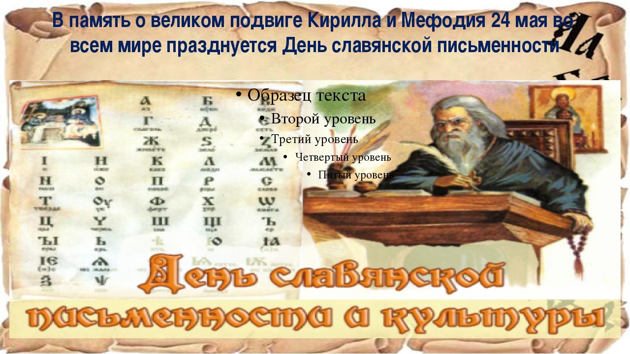 В память о великом подвиге Кирилла и Мефодия 24 мая во всем мире празднуется...