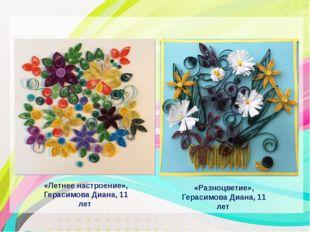 «Летнее настроение», Герасимова Диана, 11 лет «Разноцветие», Герасимова Диан