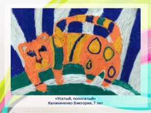 «Усатый, полосатый» Калиниченко Виктория, 7 лет
