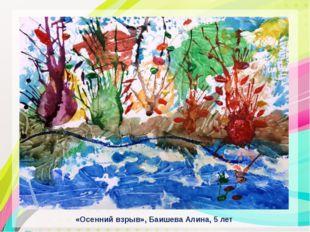 «Осенний взрыв», Баишева Алина, 5 лет