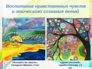Воспитание нравственных чувств и этического сознания детей «Волшебство закат