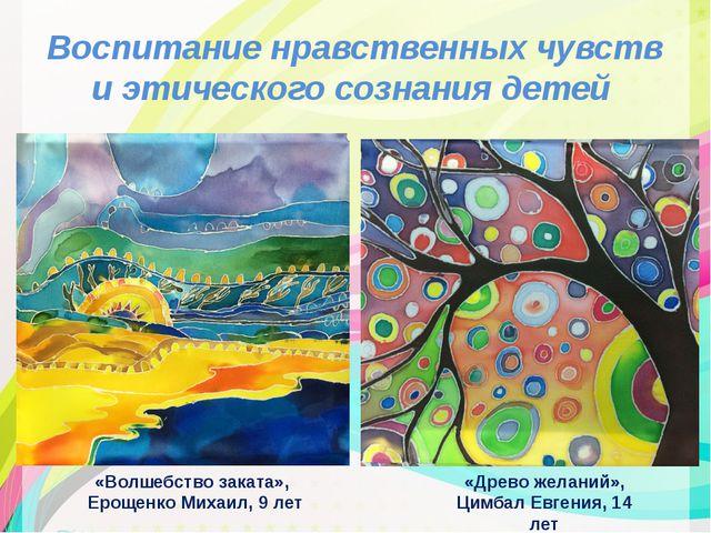 Воспитание нравственных чувств и этического сознания детей «Волшебство закат...