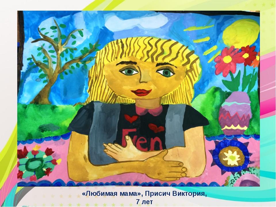«Любимая мама», Присич Виктория, 7 лет
