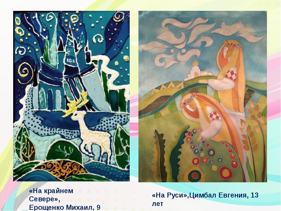 «На Руси»,Цимбал Евгения, 13 лет «На крайнем Севере», Ерощенко Михаил, 9 лет