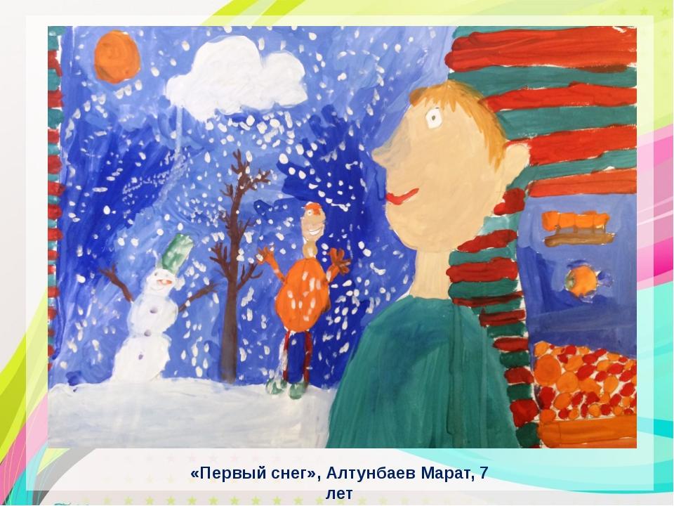«Первый снег», Алтунбаев Марат, 7 лет