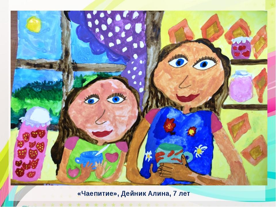 «Чаепитие», Дейник Алина, 7 лет
