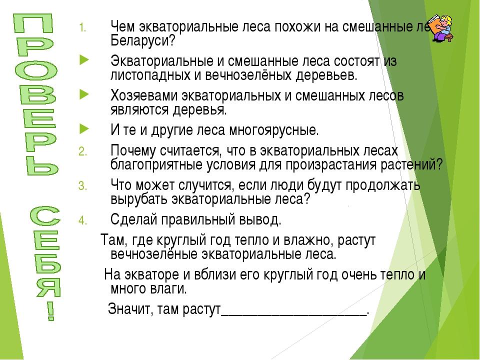 Чем экваториальные леса похожи на смешанные леса Беларуси? Экваториальные и с...