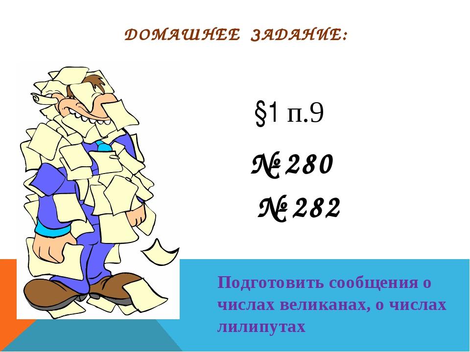 ДОМАШНЕЕ ЗАДАНИЕ: № 280 № 282 §1 п.9 Подготовить сообщения о числах великанах...