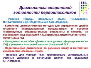 Диагностика стартовой готовности первоклассников - Рабочая тетрадь «Школьный