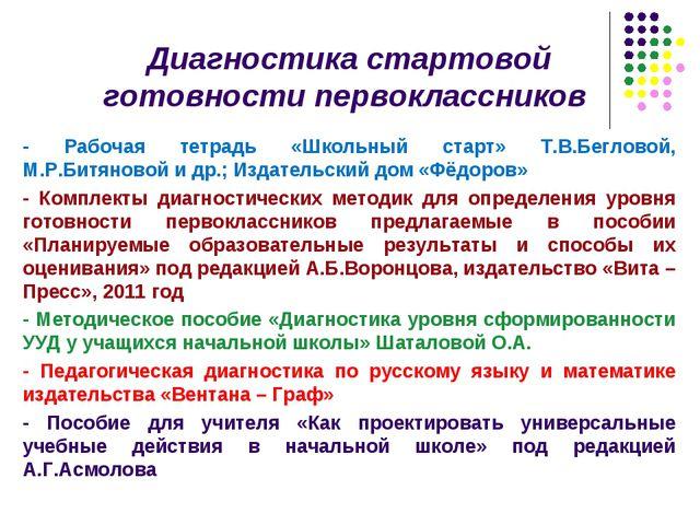 Диагностика стартовой готовности первоклассников - Рабочая тетрадь «Школьный...