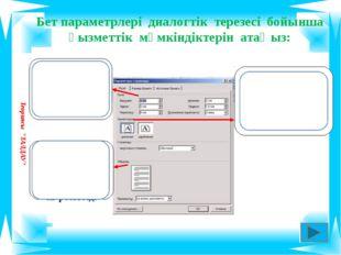 ТҮСІНДІР: Microsoft Word редакторында форматтау және рәсімдеу әрекеттерін мә