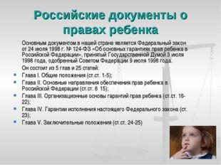 Российские документы о правах ребенка Основным документом в нашей стране явл