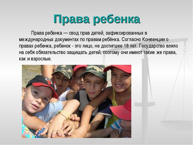 Права ребенка Права ребенка — свод прав детей, зафиксированных в международ...