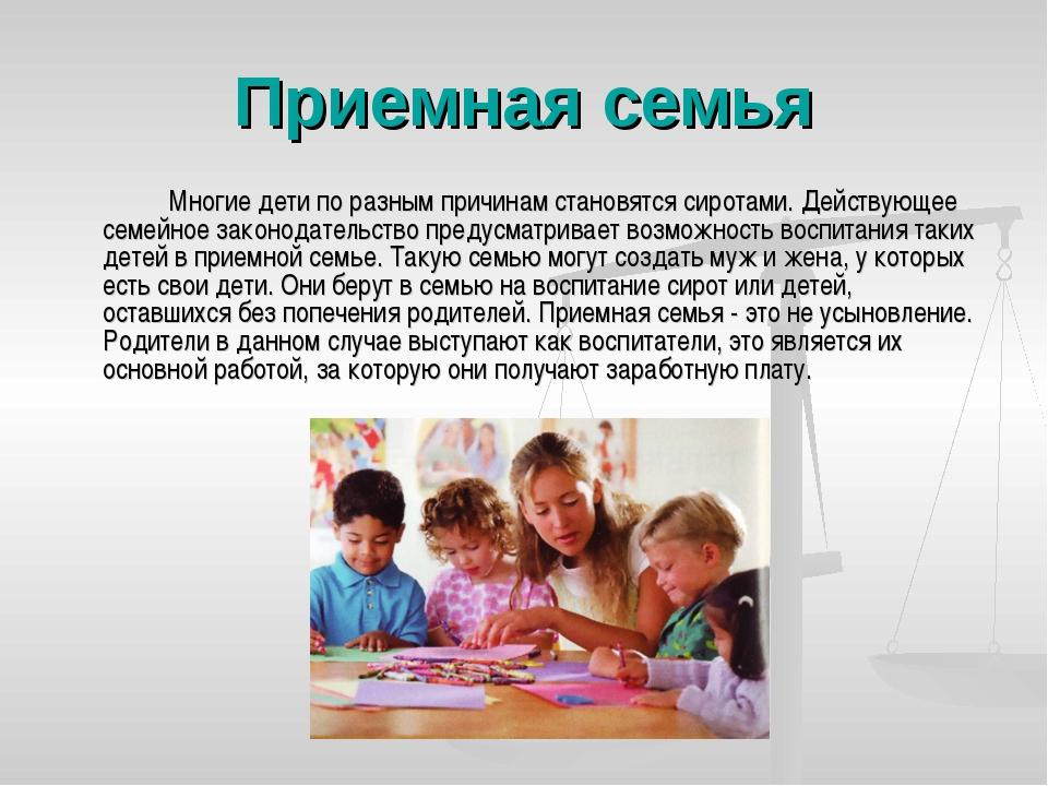 Приемная семья  это правовая форма принятия на воспитание