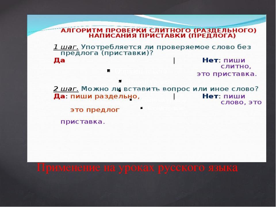 Применение на уроках русского языка