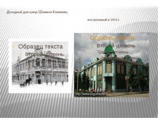 Доходный дом купца Шамиля хакимова, построенный в 1913 г.