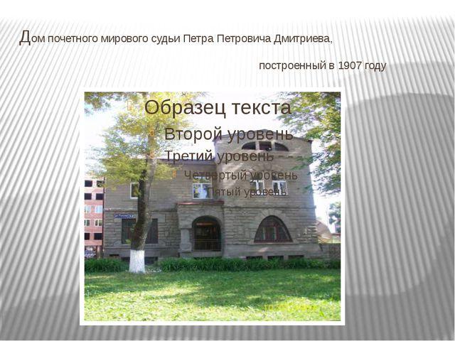 Дом почетного мирового судьи Петра Петровича Дмитриева, построенный в 1907 году