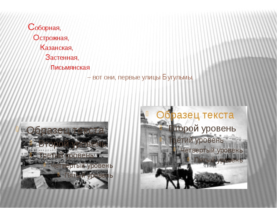 Соборная, Острожная, Казанская, Застенная, письмянская – вот они, первые улиц...