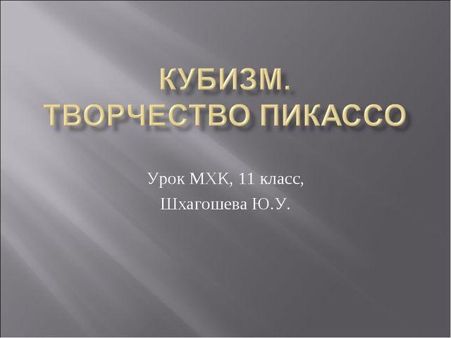 Урок МХК, 11 класс, Шхагошева Ю.У.